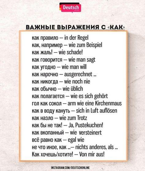 Знакомство немецкий язык выражения