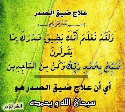علاج ضيق الصدر Islamic Phrases Quran Verses Islamic Quotes