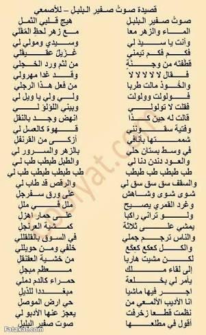 صوت صفير البلبل للأصمعي Pretty Words Beautiful Arabic Words Mixed Feelings Quotes