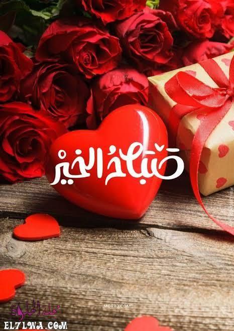 رسائل صباحية للحبيب جريئة مسجات صباحية للحبيب نار من أجمل الصباحات التي تمر على الحبيب والمحبوبة حينما يتبا In 2021 Christmas Bulbs Christmas Ornaments Islamic Images