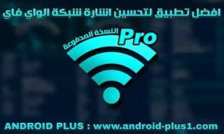 تحميل تطبيق Network Signal Info Pro المدفوع مهكر جاهز مجانا للاندرويد Android Apps Free Download App