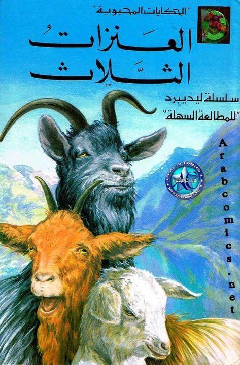 سلسلة ليديبيرد Free Download Borrow And Streaming Internet Archive Kids Story Books Arabic Kids Arabic Books