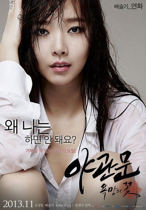 Bae Seul-Ki 배슬기 (Door To The Night 야관문 : 욕망의 꽃, 2013) Trailer 18