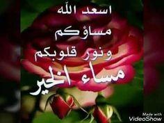 مساء الخير على انغام الاطلال لام كلثوم Youtube Good Morning Messages Good Morning Arabic Good Morning Roses