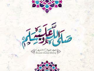 صور المولد النبوى 2020 بطاقات تهنئة المولد النبوي الشريف 1442 Islamic Calligraphy Quran Quotes Love Islamic Art