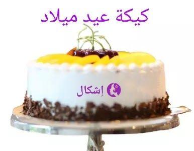 موقع إشكال كيكة عيد ميلاد بسيطة طبقة واحدة للأطفال الصغار Birthday Cake Kids Desserts Cake