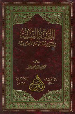 التحفة السنية بشرح المقدمة الآجرومية محمد محي الدين عبد الحميد دار السلام Pdf Dance Art Books Art