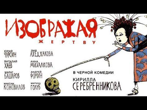 ИЗОБРАЖАЯ ЖЕРТВУ /Фильм Кирилла Серебренникова/ HD - YouTube