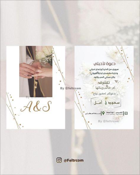 Instagram Photo By تصميم فلاتر و عدسات سناب Mar 4 2020 At 12 10 Am Digital Wedding Invitations Wedding Logo Design Wedding Logos