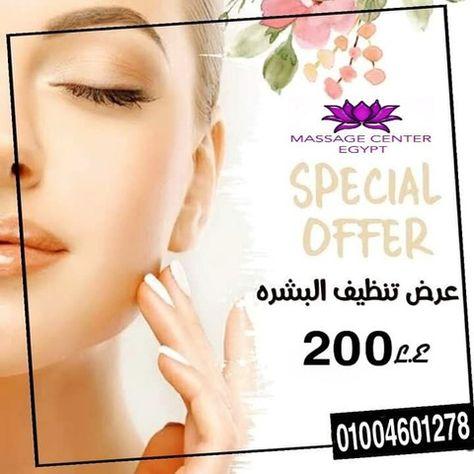 Special Offer Massage Center Egypt Massage Center Special Offer Massage