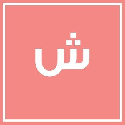 تصحيح النطق عند الأطفال موقع لغتي لعلاج اضطرابات اللغة والكلام Company Logo Tech Company Logos Vimeo Logo