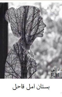 بستان امل قاحل اللقب الخاص In 2020 Instagram Posts Instagram Tree