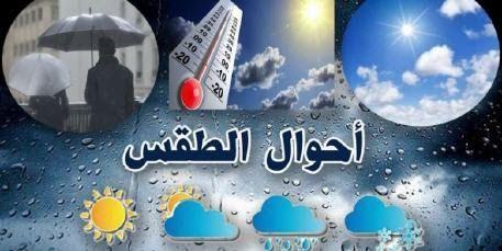 اليوم توقعات أحوال الطقس ليوم الخميس 11 فبراير In 2021 20th