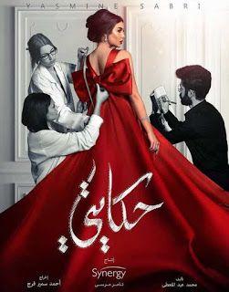 مشاهدة مسلسل حكايتي حلقة 8 موقع مسلسلات رمضان 2019 Formal Dresses Long Races Fashion Dresses