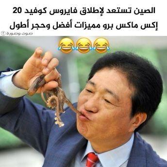 قريبا في الأسواق Funny Arabic Quotes Arabic Funny Funny Gif