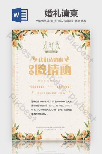 Small Fresh Wedding Invitation Word Template Word Doc Free Download Pikbest Wedding Invitation Templates Wedding Invitation Card Design Wedding Invitation Wording