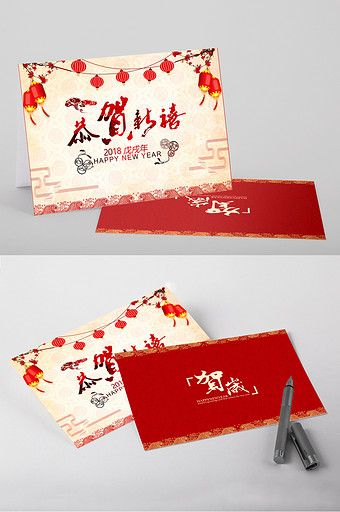 Classical Red Festive Style New Year S Day Postcard Greeting Card Word Template Word Docx Free Download Pikbest Happy Birthday Greeting Card Wedding Greetings Wedding Greeting Cards
