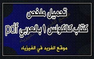 تحميل ملخص كالكولس 1 بالعربي Pdf Pdf Books Reading Math Books Pdf Books