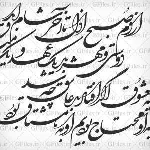 وکتور لایه باز شعر با خط شکسته نستعلیق Persian Calligraphy Art Persian Tattoo Canvas Art Painting