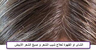 الشاى او القهوة لعلاج شيب الشعر و صبغ الشعر الأبيض سبق وتحدثنا مرارا عن فوائد القهوة الجمالية الكثيرة لا سيما للبشرة وتنحيف ال Hair Dyed Hair Long Hair Styles