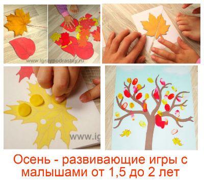 развивающие игры для осеннего занятия с малышами от 15 до 2 лет