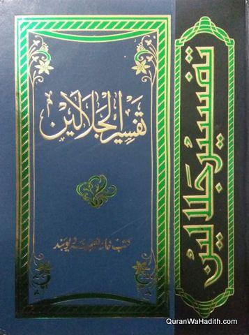 Tafseer Jalalain Urdu تفسیر جلالین اردو Free Ebooks Download Books Pdf Books Pdf Books Reading