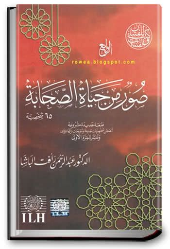 صور من حياة الصحابة Free Books Download Free Books Books