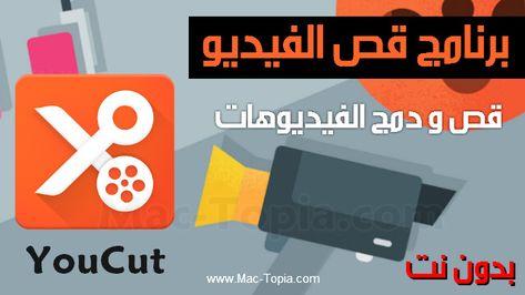 تنزيل برنامج قص الفيديو Youcut لتحرير و دمج الفيديوهات على الجوال مجانا ماك توبيا Incoming Call