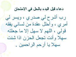 Image Result For دعاء الدخول الى الامتحان Islamic Quotes Image Quotes Photo Quotes