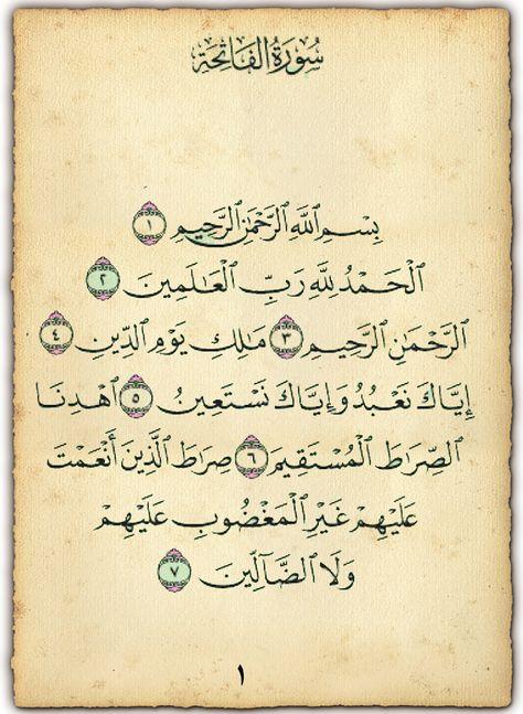1 من بداية كتاب الله إلى الصفحة الثالثة قليل دائم خير من كثير منقطع Arabic Calligraphy Quran Calligraphy