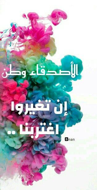 الأصدقاء وطن ان تغيروا اغتربنا Nan Arabic Quotes Quotes Pictures