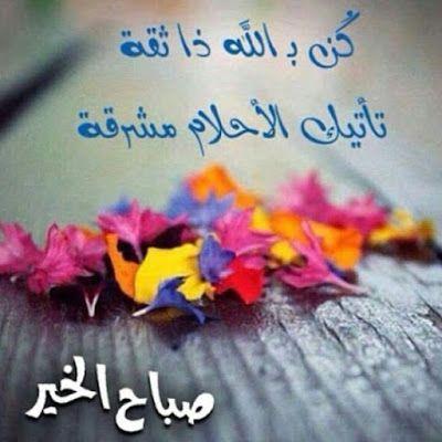 صور منوعة صباحية اجمل واكبر تشكيلة صور الصباح الجديدة Good Morning صباح الخير Good Morning Qoutes Blog Posts