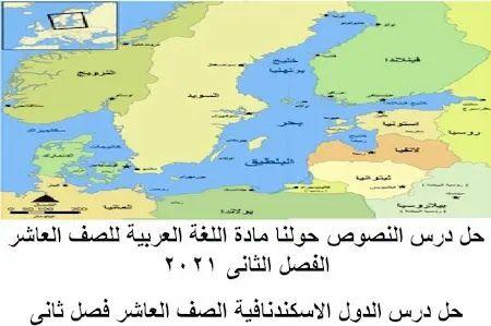Pin By Mdrsa Uae On الصف العاشر الاماراتى In 2021 Books School Map