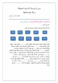 4نشاط جسور التعلم Language Arabic Grade Level الصف الخامس School Subject اللغة العربية Main Content توصي English Lessons For Kids Lessons For Kids Workbook