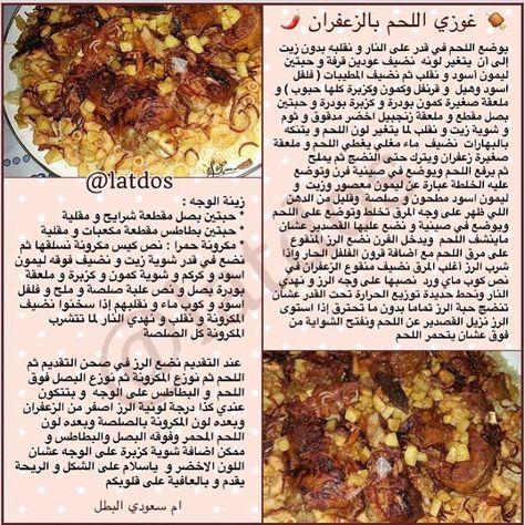 مطبخ وطبخات أم سعودي Latdos2 Instagram Photos And Videos Cooking Food Recipes
