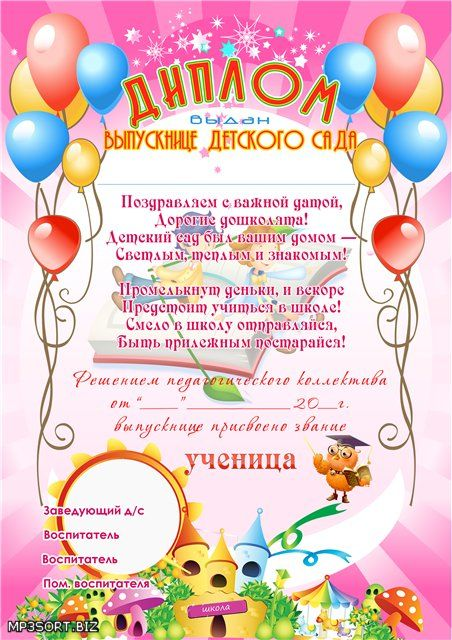 Волгоград Нижний текст для диплома выпускника детского сада заднего