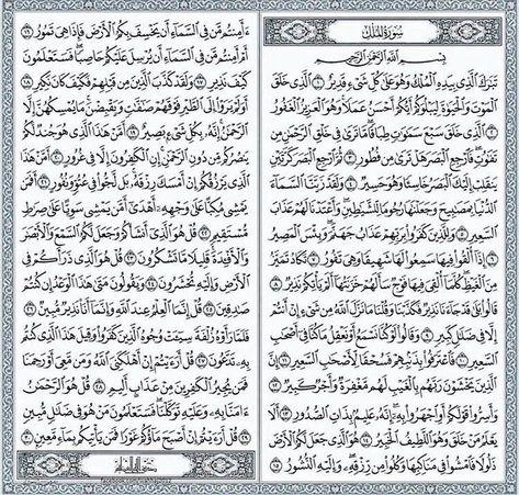 سورة الملك سورة 67 عدد آياتها 30 سورة الملك مكتوبة كاملة بالتشكيل سورة الملك وعدد اياتها ثلاثو Quran Quotes Quran Quotes Love Islamic Inspirational Quotes