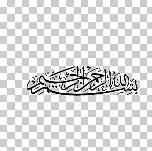 Basmala Islamic Calligraphy Arabic Calligraphy Islamic Art Png Clipart Allah Arabic Calligraphy Art Basm Islamic Calligraphy Basmala Bismillah Calligraphy