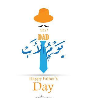 صور يوم الأب 2019 بطاقات تهنئة عيد الأب العالمي Father S Day Happy Fathers Day Greetings Happy Fathers Day Fathers Day Images