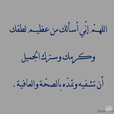 دعاء للمريض أدعية للمريض بالشفاء ادعية مستجابة للشخص المريض Check More At Https 3jeba Com D8 Af D8 B9 D Words Quotes Quran Quotes Verses Islamic Phrases
