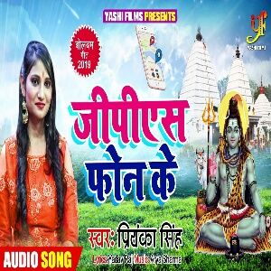 Gps Phone Ke Priyanka Singh Ke Bol Bam Ke Gana In 2020 Audio Songs Songs Mp3 Song