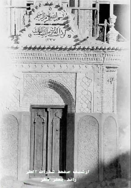 لو دامت لغيرك ماوصلت إليك عبارة فوق احد أبواب بيوت بغداد عام 1337ه Baghdad Iraq Baghdad Iraq