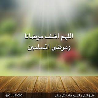 أفضل دعاء للمريض بالشفاء اللهم اشف مرضانا ومرضى المسلمين Beautiful Islamic Quotes Ex Quotes Jumma Mubarak Images