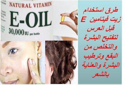 مدونة منى الشاملة فوائد فيتامين E للبشره وعلاج الاكزيما Benefits Of Vitamin E Vitamins Vitamin E