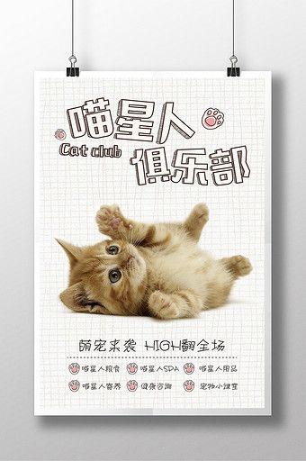 Simple Fresh Cute Cute Pet Star Club Creative Poster Pikbest Cat