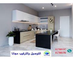 درف مطابخ Pvc اقل سعرمع اعلى جودة 01270001596 Decor Kitchen Furniture
