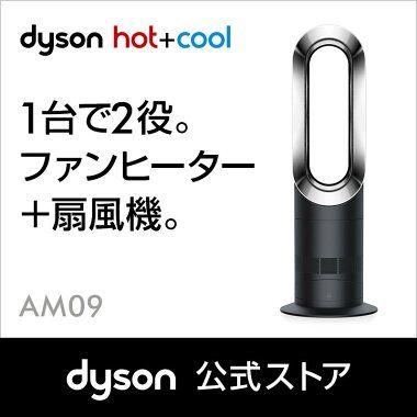 楽天市場 ダイソン Dyson Hot Cool Am09bn ファンヒーター 暖房 ブラック ニッケル Dyson公式 楽天市場店 空調機器 エアコン ファンヒーターなど 暖房 ダイソン ニッケル