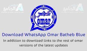Telecharger Whatsapp Omar Zarqa Ob3whatsapp Pour Les Utilisateurs De L Application Whatsapp Pour Discuter Et Partager L Omar Whatsapp Message Download Free App