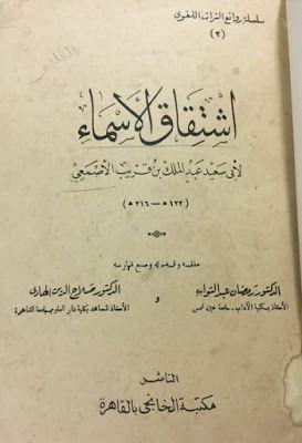 اشتقاق الأسماء الأصمعي Pdf Books Math Sheet Music