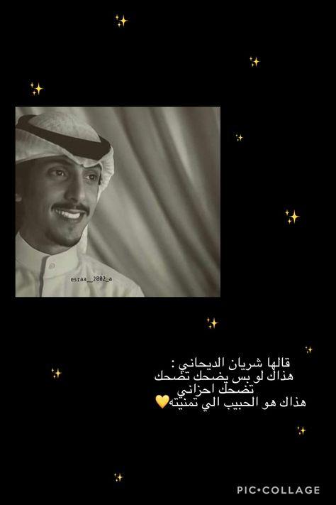 شريان الديحاني Funny Arabic Quotes Cute Selfie Ideas Photo Quotes